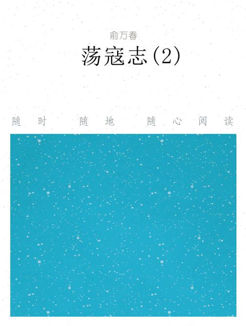 荡寇志(2)