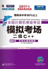 全国计算机等级考试笔试模拟考场.二级C++