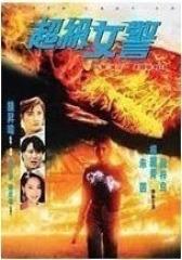 超级女警 粤语(影视)