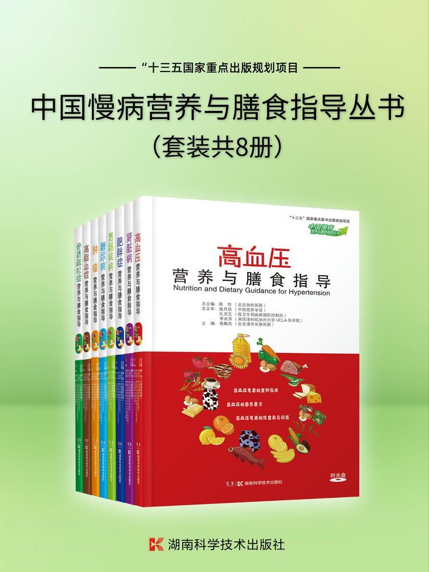 中国慢病营养与膳食指导丛书(共8册)