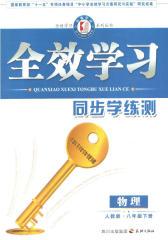 全效学习系列丛书:物理·人教版·八年级下册(仅适用PC阅读)