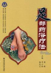 足部浴药疗法