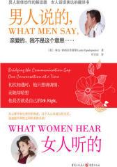 男人说的,女人听的(试读本)