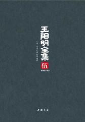 王明阳全集(第5册)