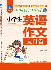 英语作文:小学生英语作文入门篇