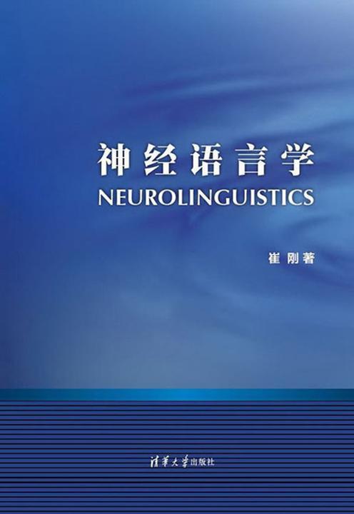 神经语言学