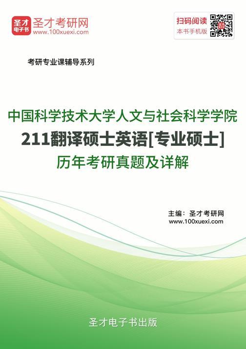 中国科学技术大学人文与社会科学学院211翻译硕士英语[专业硕士]历年考研真题及详解