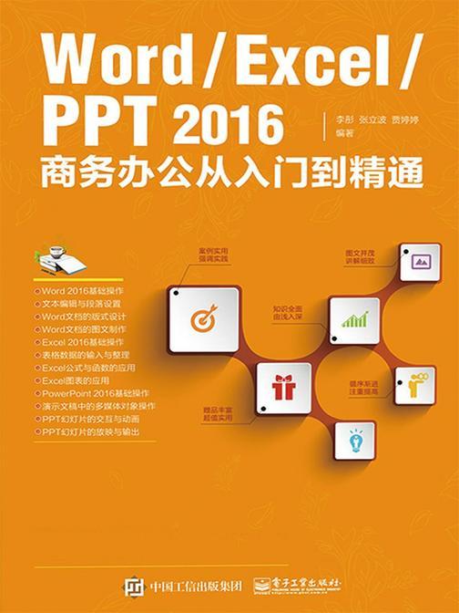 Word/Excel/PPT 2016商务办公从入门到精通