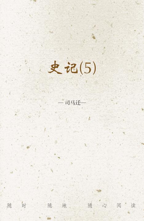 史记(5)