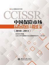 中国保险市场热点问题评论(2010—2011)(北大保险时评书系)