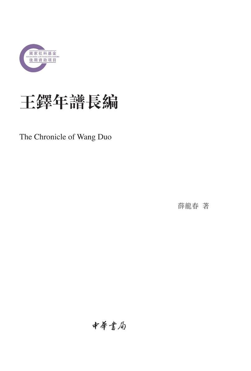 王铎年谱长编(全三册)--国家社科基金后期资助项目