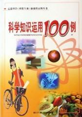 科学知识运用100例(仅适用PC阅读)