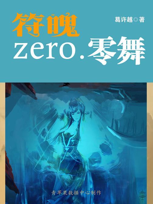 符魄zero.零舞