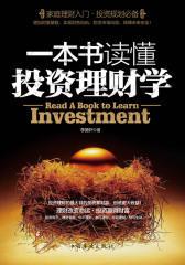 一本书读懂投资理财学