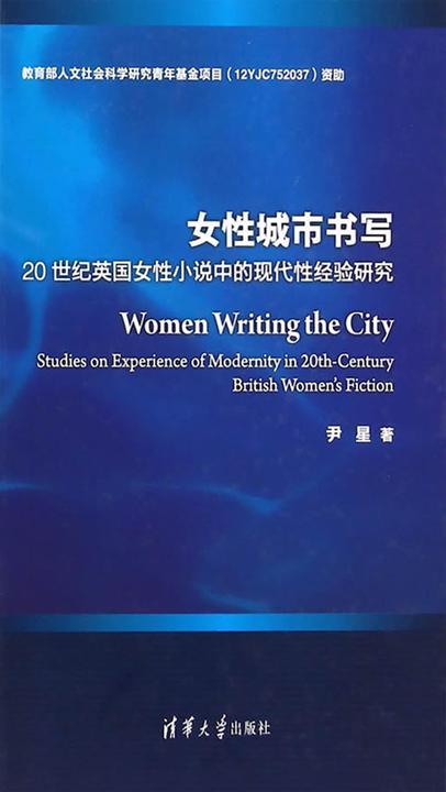 女性城市书写:20世纪英国女性小说中的现代性经验研究