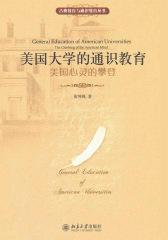 美国大学的通识教育:美国心灵的攀登(古典教育与通识教育丛书)