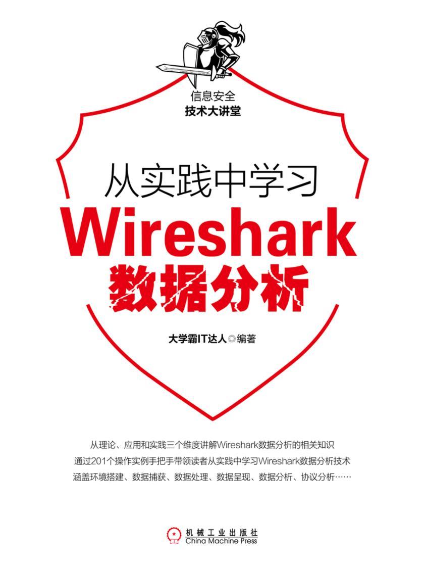 从实践中学习Wireshark数据分析