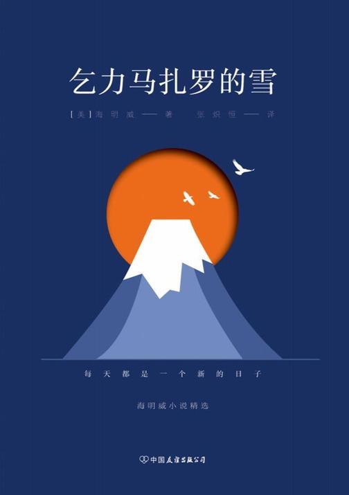 乞力马扎罗的雪:海明威小说精选(诺贝尔文学奖得主作品,收录10余幅珍贵照片,新增5000字导读)