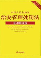 中华人民共和国治安管理处罚法(实用解读版)