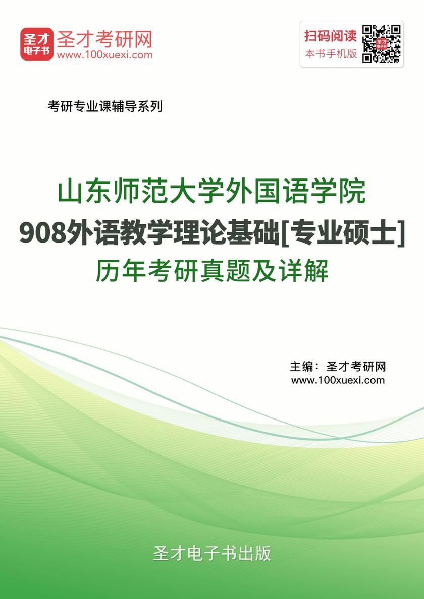 山东师范大学外国语学院908外语教学理论基础[专业硕士]历年考研真题及详解