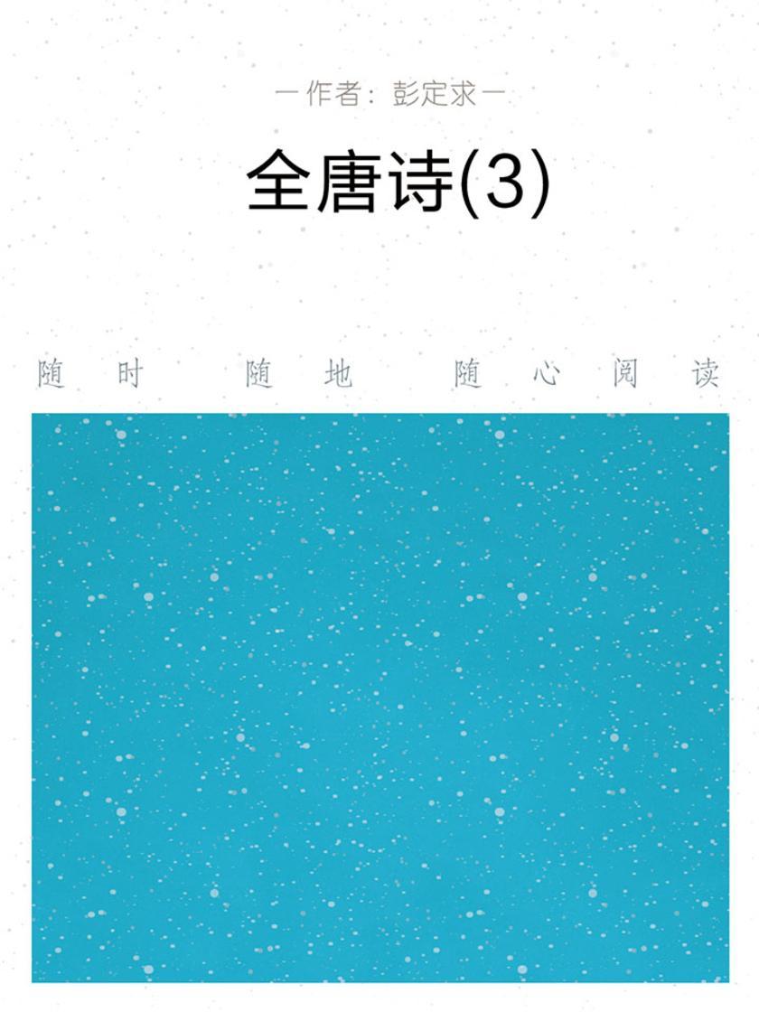 全唐诗(3)