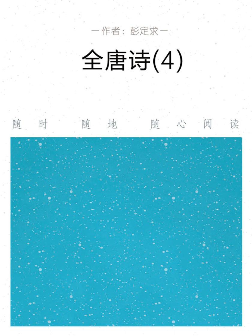 全唐诗(4)