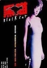黑猫 粤语(影视)