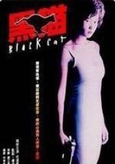 黑猫 国语(影视)