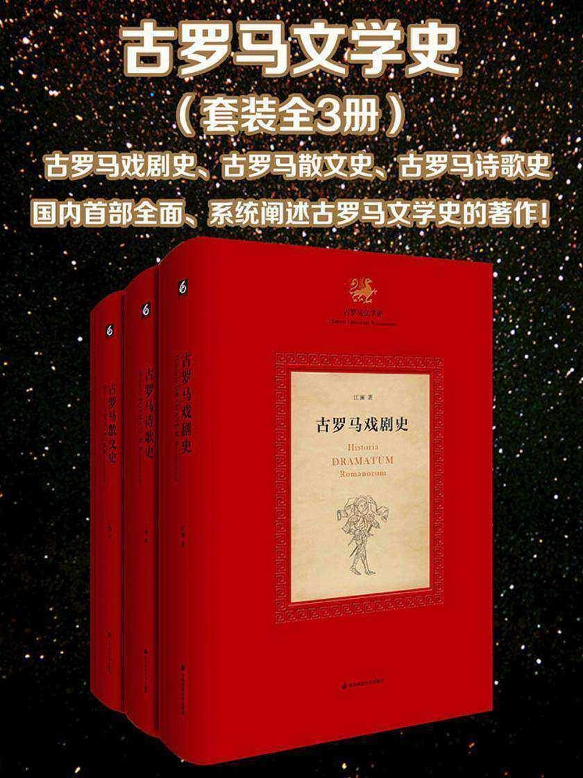 古罗马文学史(套装全3册)