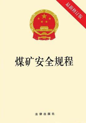 煤矿安全规程(最新修订版)