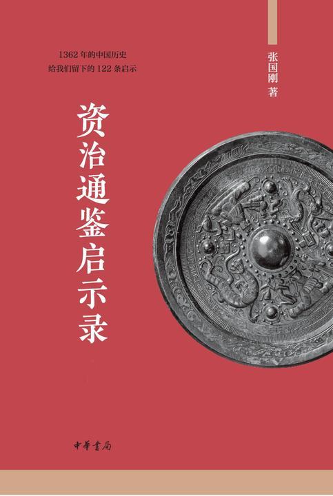 资治通鉴启示录(全二册)