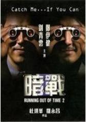 暗战2 粤语(影视)