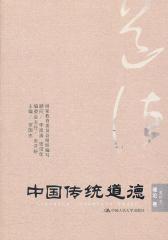 中国传统道德:理论卷(重排本)