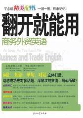 翻开就能用·商务外贸英语