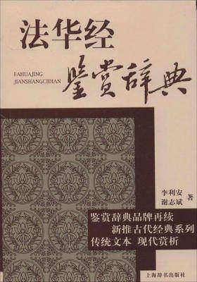 法华经鉴赏辞典 (古代经典鉴赏系列)