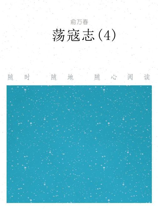 荡寇志(4)