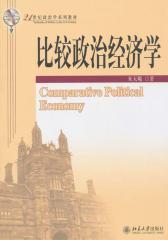 比较政治经济学(21世纪政治学系列教材)