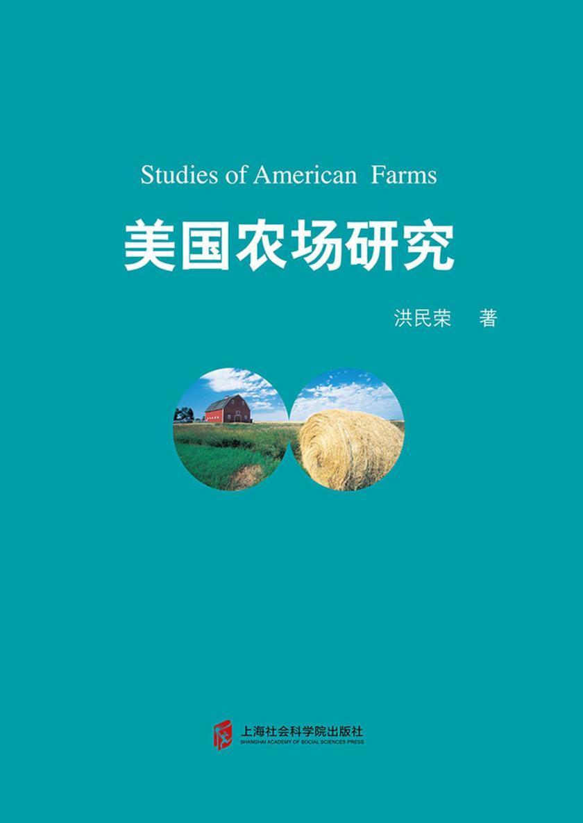 美国农场研究