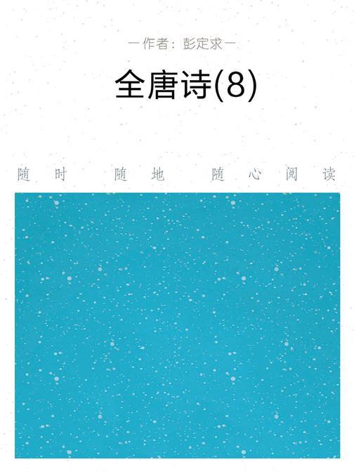 全唐诗(8)
