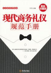现代商务礼仪规范手册(试读本)