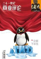21世纪商业评论 半月刊 2012年10期(电子杂志)(仅适用PC阅读)