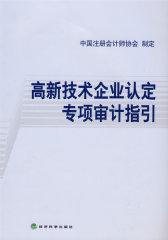 高新技术企业认定专项审计指引(试读本)