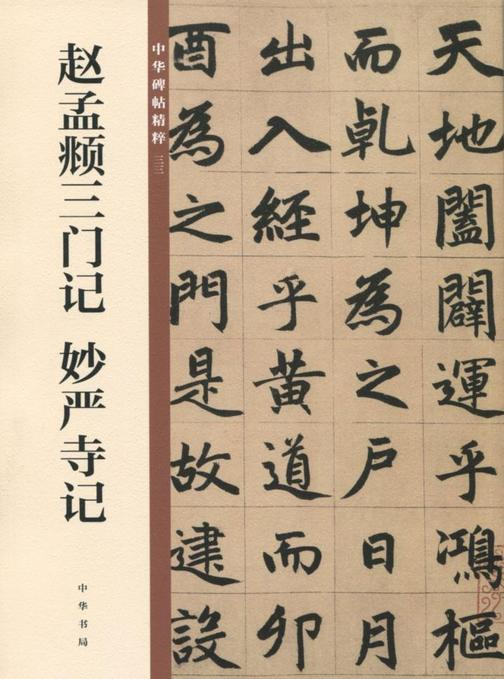 赵孟頫三门记 妙严寺记--中华碑帖精粹