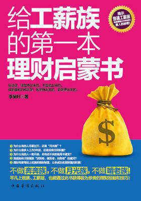 给工薪族的第一本理财启蒙书
