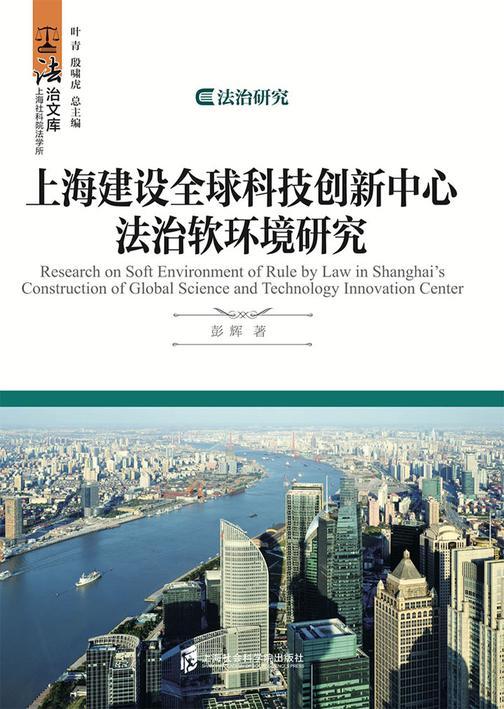 上海建设全球科技创新中心法治软环境研究