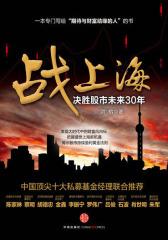 战上海:决胜股市未来30年(试读本)