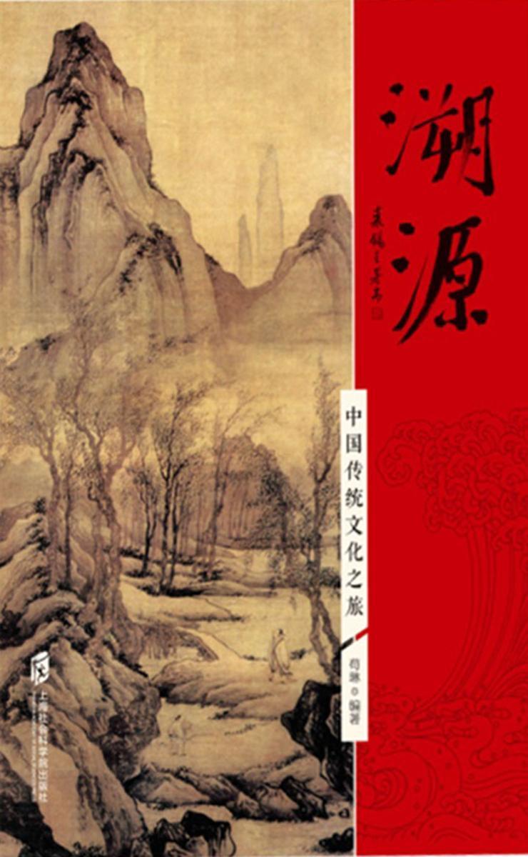 溯源:中国传统文化之旅