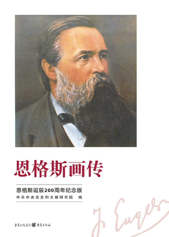 恩格斯画传:恩格斯诞辰200周年纪念版