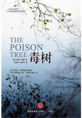 毒树(试读本)
