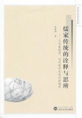 儒家传统的诠释与思辨——从先秦儒学、宋明理学到现代新儒学